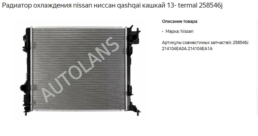 замена радиатора охлаждения ниссан кашкай